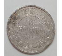 15 копеек 1923 год РСФСР Серебро (2)