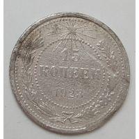 15 копеек 1923 год. РСФСР. Серебро (2)