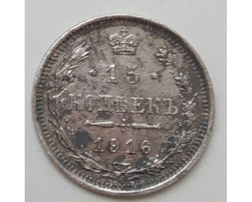 15 копеек 1916 год ВС Николай II Царская Россия Серебро