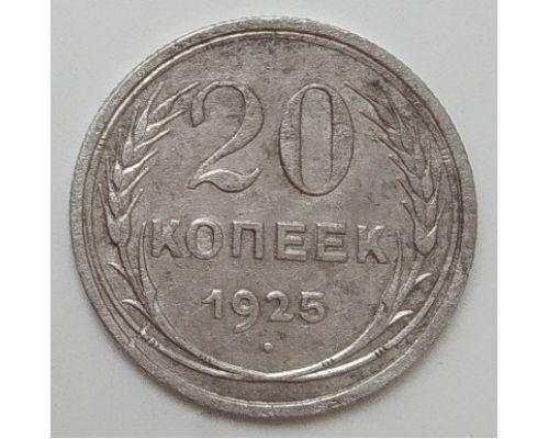 20 копеек 1925 год СССР Серебро