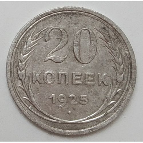 20 копеек 1925 год. СССР. Серебро