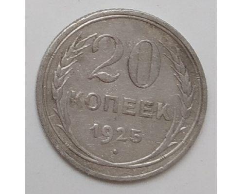 20 копеек 1925 год. СССР. Серебро (2)