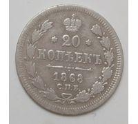 20 копеек 1868 год СПБ НI Александр II Царская Россия Серебро