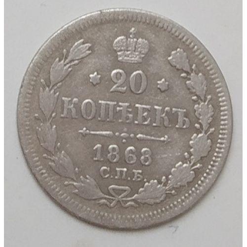 20 копеек 1868 год. СПБ НI. Александр II. Царская Россия. Серебро