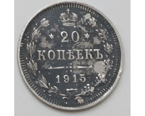 20 копеек 1915 год. ВС. Николай II. Царская Россия. Серебро