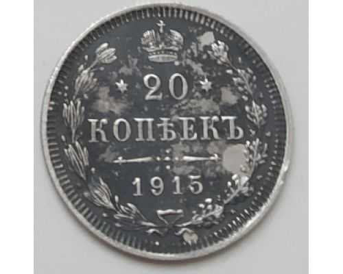 20 копеек 1915 год ВС Николай II Царская Россия Серебро