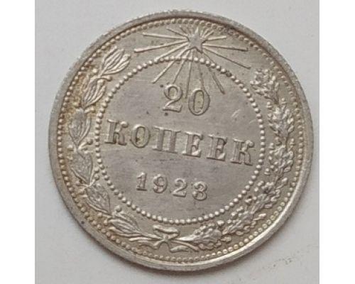 20 копеек 1923 год РСФСР Серебро