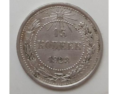 15 копеек 1923 год. РСФСР. Серебро (3)