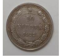 10 копеек 1922 год РСФСР Серебро (2)