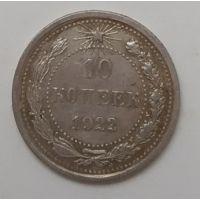 10 копеек 1922 год. РСФСР. Серебро (2)