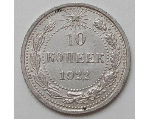 10 копеек 1922 год. РСФСР. Серебро (3)