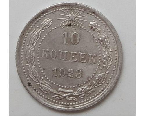 10 копеек 1923 год РСФСР Серебро (2)
