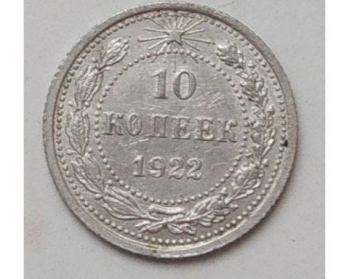 10 копеек 1922 год РСФСР Серебро (4)