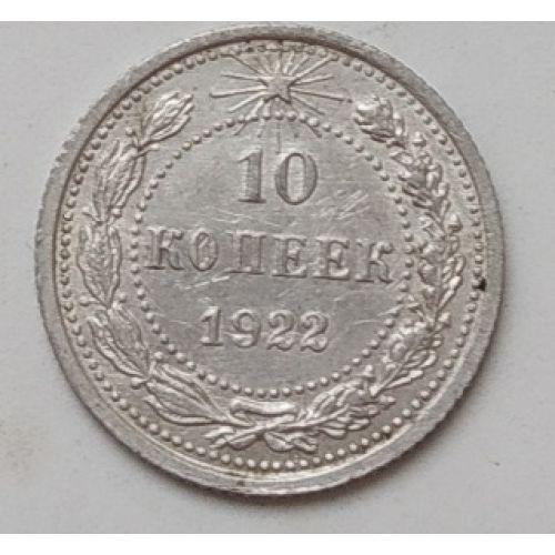 10 копеек 1922 год. РСФСР. Серебро (4)