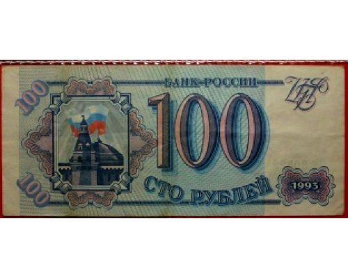 100 рублей 1993 года. Россия