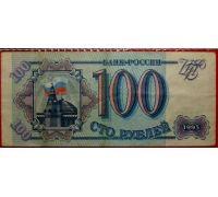 100 рублей 1993 года Россия