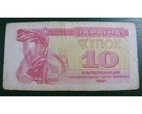 10 купонов 1991 год Украина 10 карбованцев