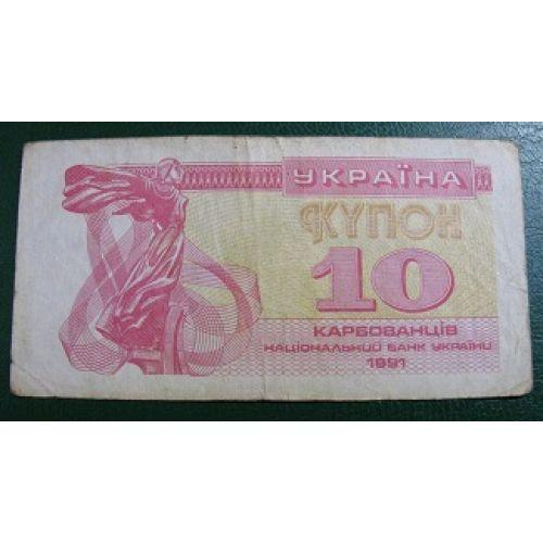 Купить 10 купонов 1991 год. Украина. 10 карбованцев