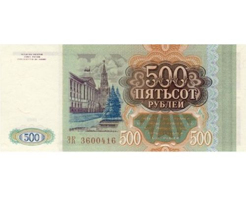 500 рублей 1993 года Россия