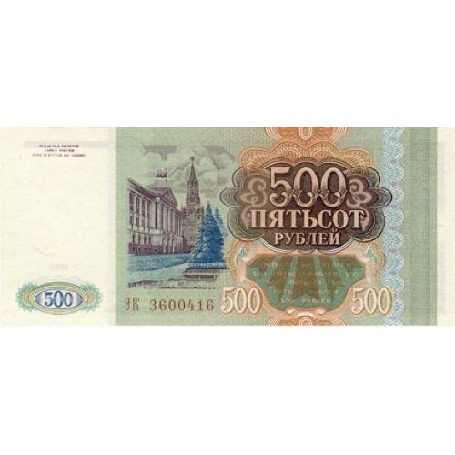 Купюра 500 рублей 1993 года. Россия