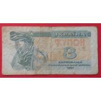 3 купона 1991 год Украина 3 карбованца