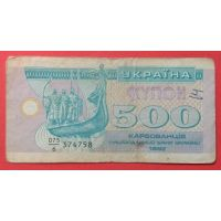 500 купонов 1992 год Украина 500 карбованцев