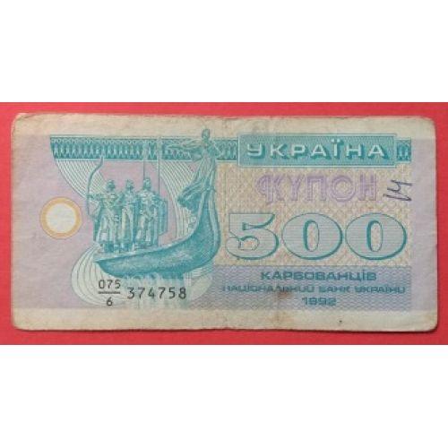 Купить 500 купонов 1992 год. Украина. 500 карбованцев