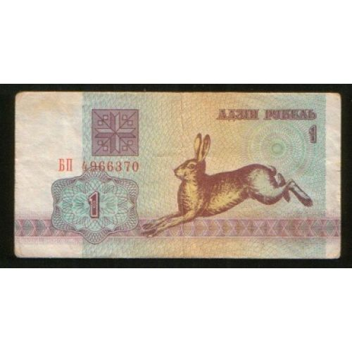 Купюра 1 рубль 1992 год. Беларусь