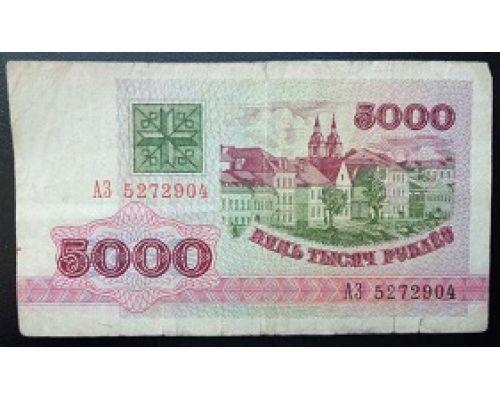 5000 рублей 1992 год. Беларусь
