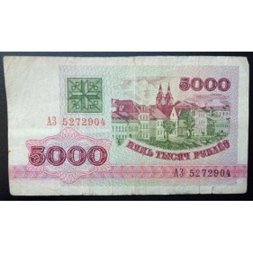 Купюра Купюра 5000 рублей 1992 год. Беларусь