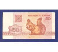 50 рублей 1992 год Беларусь