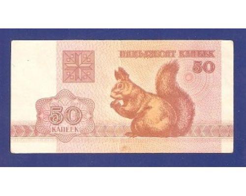 50 капеек 1992 год Беларусь