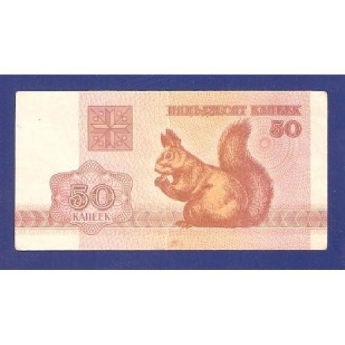 Купюра 50 капеек 1992 год Беларусь