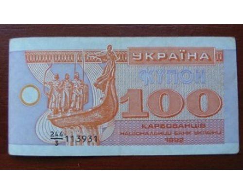 100 купонов 1992 год. Украина. 100 карбованцев