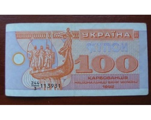 100 купонов 1992 год Украина 100 карбованцев