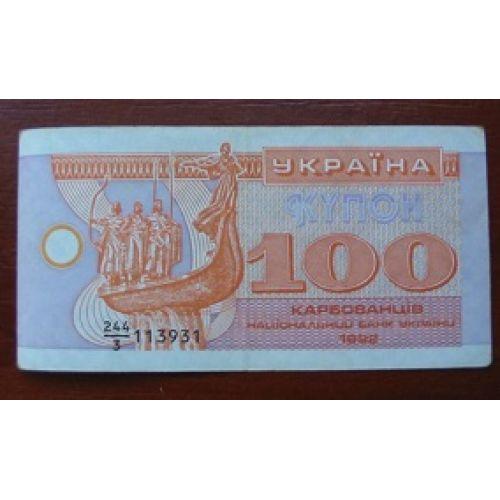 Купить 100 купонов 1992 год. Украина. 100 карбованцев