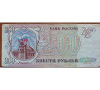 200 рублей 1993 года. Россия