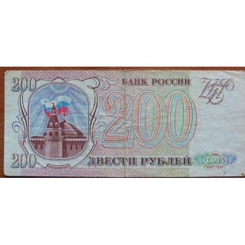 Купюра 200 рублей 1993 года. Россия