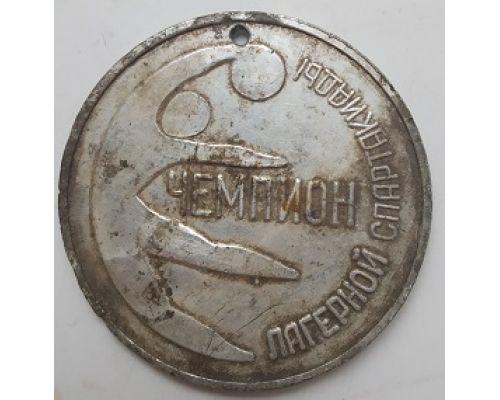 Медаль Чемпион Лагерной Спартакиады Пионерлагерь Радуга