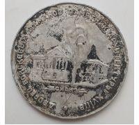 Настольная медаль Дворец Войсковых Атаманов г. Старочеркасск