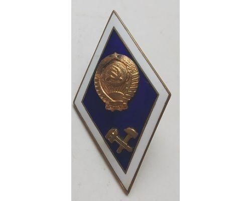Знак об окончании технического ВУЗа Синий ромб ЛМД