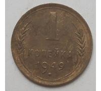 1 копейка 1949 года. СССР (3)