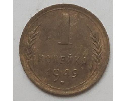 1 копейка 1949 года СССР (3)