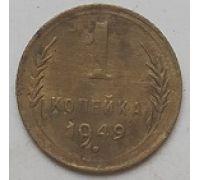 1 копейка 1949 года СССР (4)