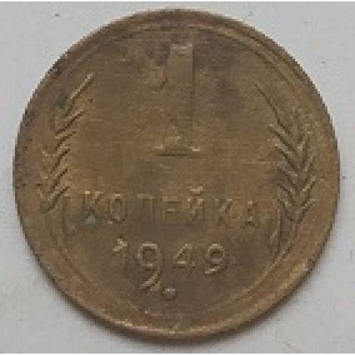 1 копейка 1949 года. СССР (4)