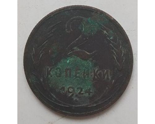 2 копейки 1924 года СССР