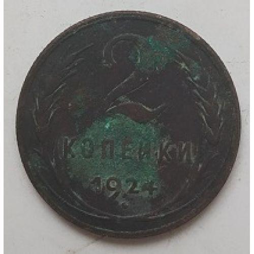 2 копейки 1924 года. СССР