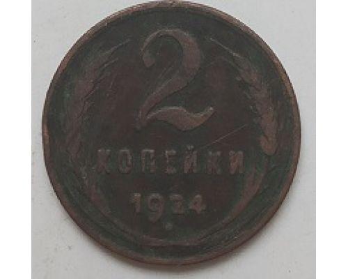 2 копейки 1924 года СССР (2)
