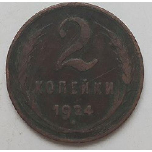 2 копейки 1924 года. СССР (2)