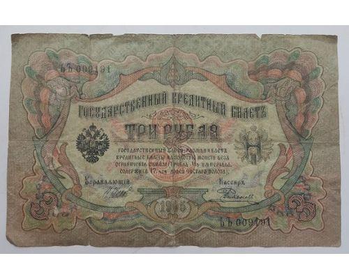 Банкнота 3 рубля 1905 года Российская Империя Царские Шипов, Родионов